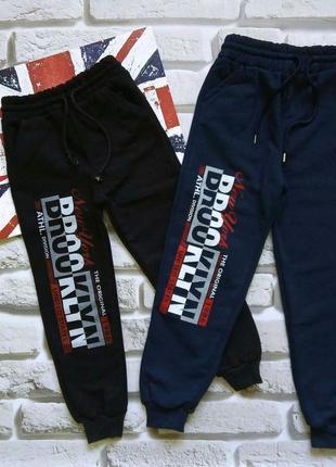 Тёплые спортивные штаны с начёсом для мальчиков 122-140 рост