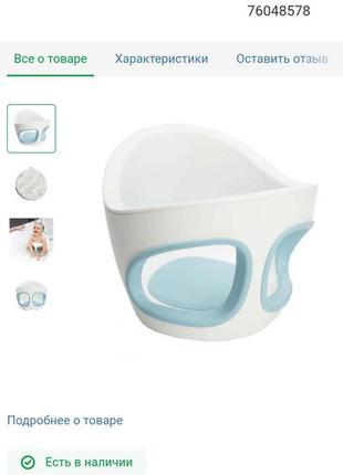 Сидение для купания babymoov 6+ aquaseat bath ring white