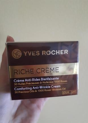 Крем riche creme yves rocher