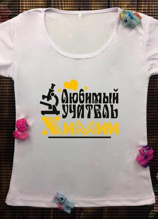 Женские футболки с принтом - лучший учитель