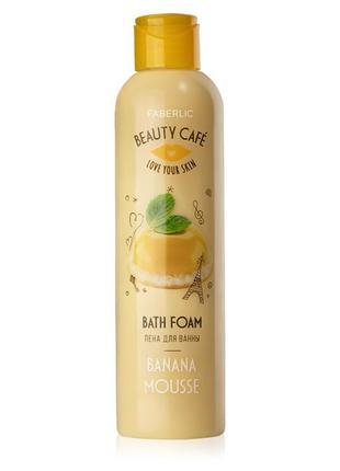 Пена для ванны «банановый мусс» beauty cafe