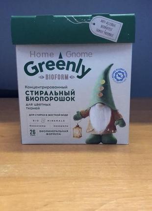 -55% концентрированный стиральный биопорошок для цветных тканей home gnome greenly