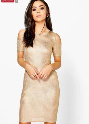 Золотистое платье с вырезами на плечиках