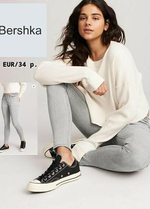 Bershka denim серые джинсы скини