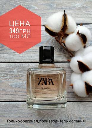 Zara oriental духи парфюмерия туалетная вода оригинал испания2 фото