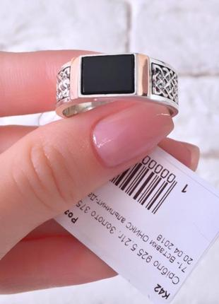 Кольцо,перстень