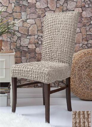 Чехлы на стулья без юбки  комплект 6 шт.