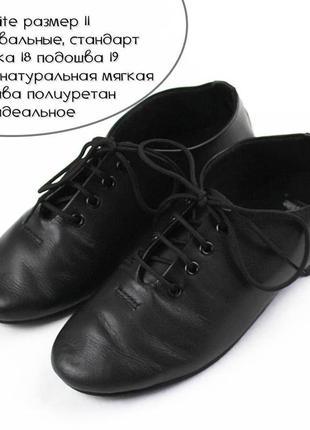Бальные туфли стандарт детские