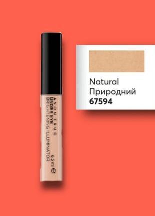 Консилер-хайлайтер для кожи под глазами avon true цвет natural запечатанный