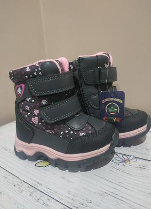 Детские ботинки с.луч термо сапоги