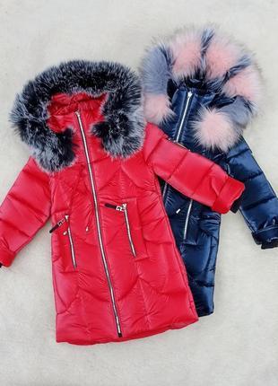 Зимняя куртка пуховик для девочки 34-44