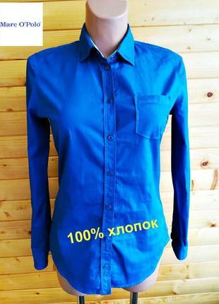 Классическая  хлопковая синяя рубашка  бренда премиум-класса marc o'polo.