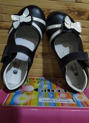 Туфлі для дівчинки чорно-білі