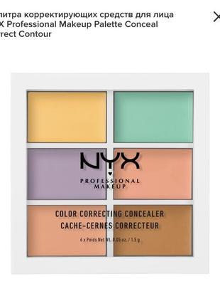 Никс nyx палитра корректоров и консилеров для цветокоррекции