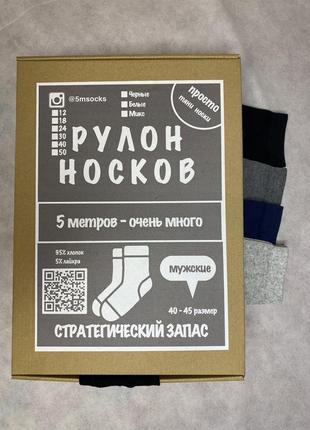 Рулон мужских носков 5 метров - 24 шт - черные  маска в подарок
