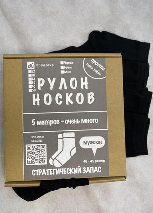 Рулон мужских носков 5 метров - 12 шт - микс (черные, серые, синие) маска в подарок