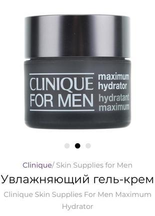 Крем для лица clinique for men