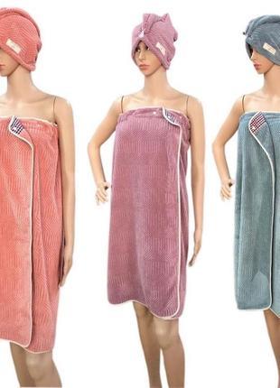 Женский набор для бани и сауны полотенце халат с челмой, премиальное качество