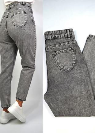 Джинсы,варенки, высокие, серые, сірі, джинси, мом
