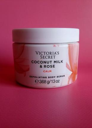 Скраб для тела victoria's secret coconut milk & rose exfoliating body scrub