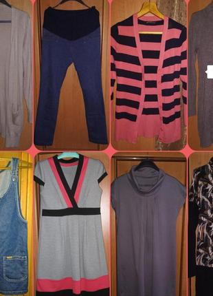 Пакет одежды для беременной,размер 42-44-46
