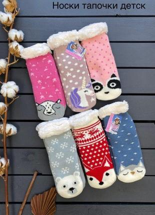 Теплые тапочки- носки с тормозами