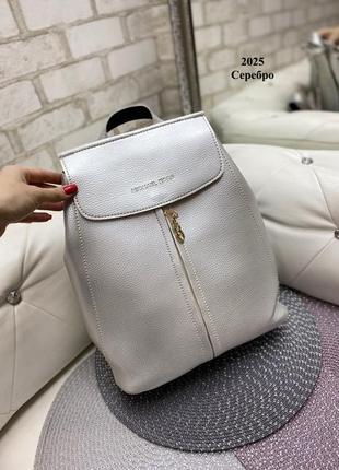 Новый рюкзак/сумка серебро