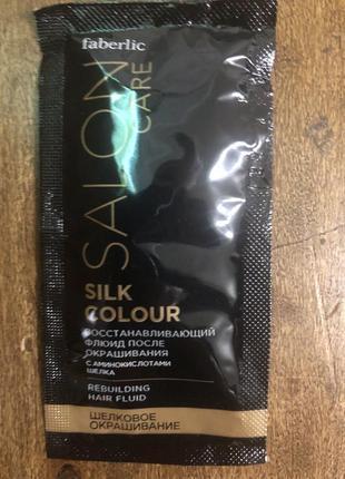 Восстанавливающий флюид после окрашивания с аминокислотами шелка salon cafe faberlic