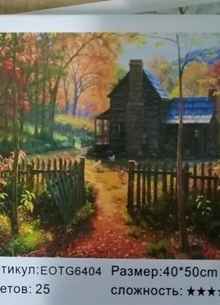 Картина по номерам домик в деревне