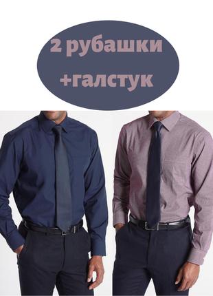 Акция. набор из 2 рубашек на длинный рукав и галстука - цвет бордо + темно-синий m&s