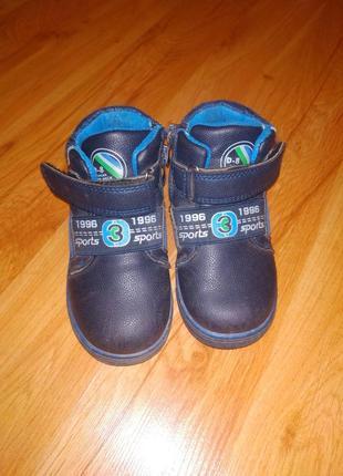 Демисезонные ботиночки на вашего мальчугана