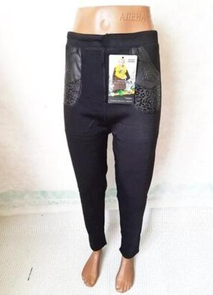 Лосины/штаны женские теплые на меху