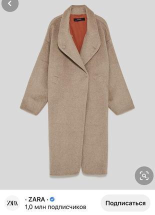 Zara!!! шерстяное бежевое пальто от zara