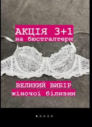 Бюстгалтер косточка 75в