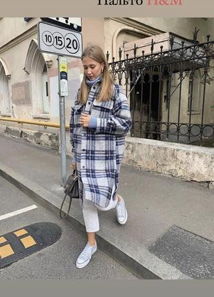 Пальто в рубашечном стиле💙