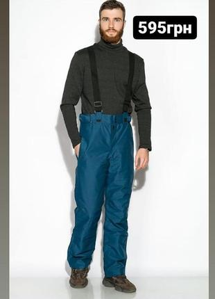 Чоловічі зимові спорт спортивні штани робочі брюки зимнии рабочии комбинезон