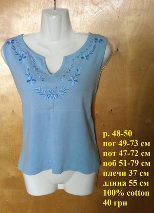 Кофта кофточка футболка майка голубая с вышивкой бохо размер 14 или 48-50
