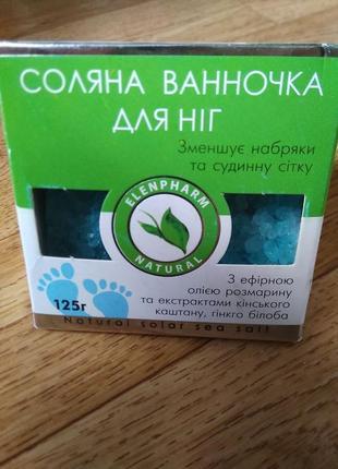 Соль  для ванночек ног с маслами*125 гр.