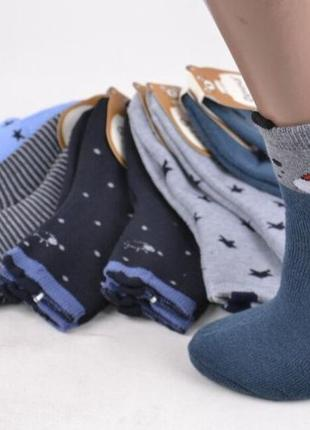 Детские термо-носки на мальчика девочку тёплые зимние  21-26р 1½-4года махра хлопок