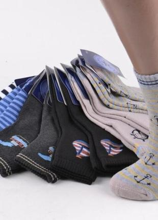 Детские махровые носки на мальчика девочку 26-31р 21-26р 2-4года 4-6лет зимние тёплые