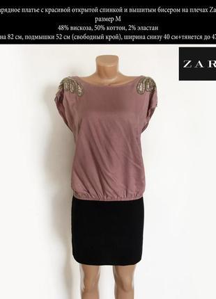 Нарядное платье с красивой открытой  спинкой и вышивкой на плече