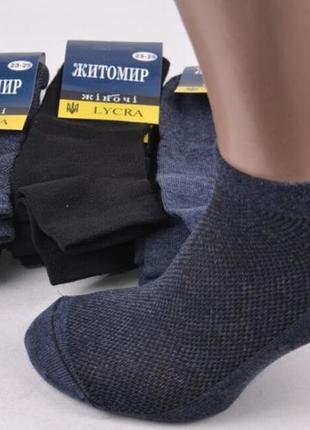 Носки женские заниженные подростковые для мальчика девочки 36-40р хлопок