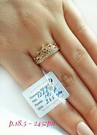 Позолоченное кольцо р.18.5, колечко, позолота