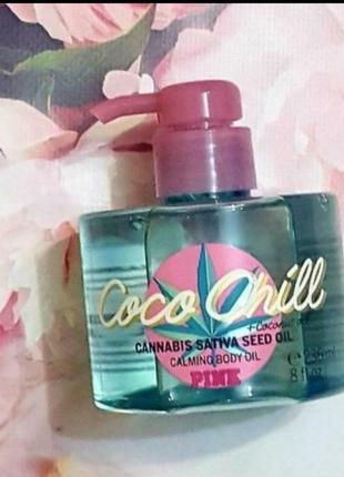 Coco chill масло   для тела с маслом из семян конопли victorias secret pink🍁