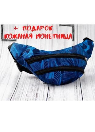 Сумка бананка поясная сумка на пояс унисекс мужская женская для мальчика синяя