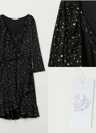 """Фірмова,  святкова  сукня для вагітних та годуючих мам, принт ,,зірочки"""","""