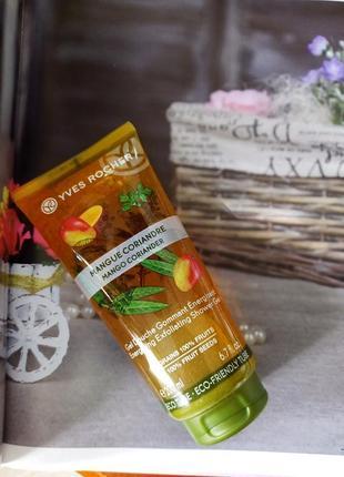 Гоммаж для тела манго кориандр
