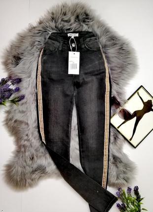 Новые джинсы скинни с лампасами модные стильные серые с биркой