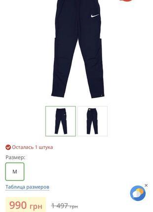 Спортивные штаны nike dri-fit оригинал на 10-12 лет8 фото