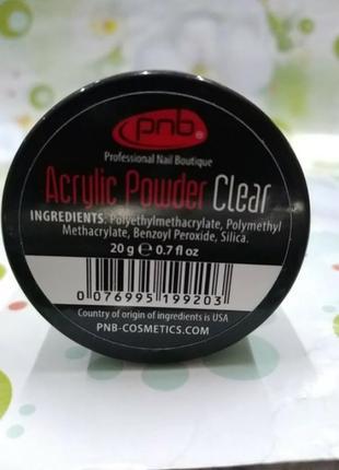 Acrylic powder clear 20 г